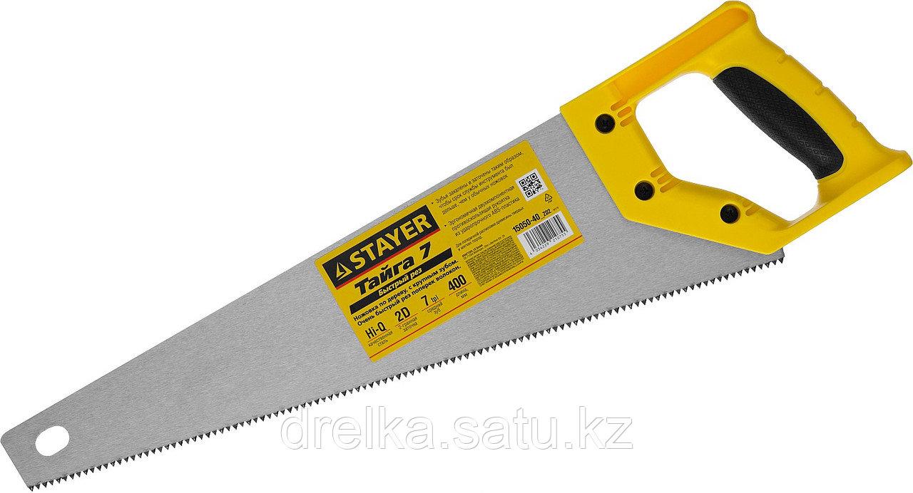 """Ножовка универсальная (пила) """"Тайга-7"""", 400мм,7TPI, закаленный зуб, рез вдоль и поперек волокон"""
