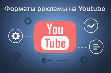 Реклама видео на youtube в Астане