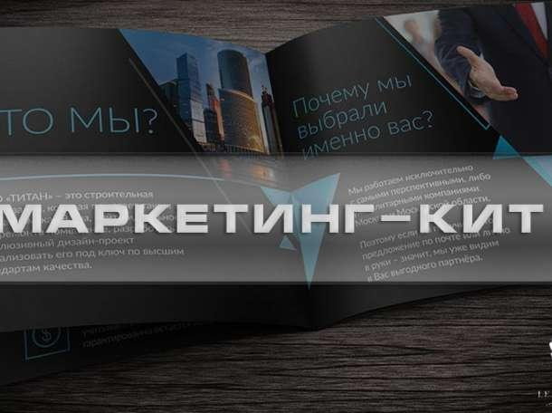 Marketing kit в Алматы