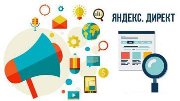Контекстная реклама в Yandex в Бурундае