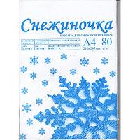 Офисная бумага Снежиночка для принтера А4, 60 листов