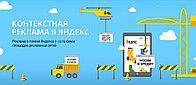 Контекстная реклама в Yandex в Шымкенте