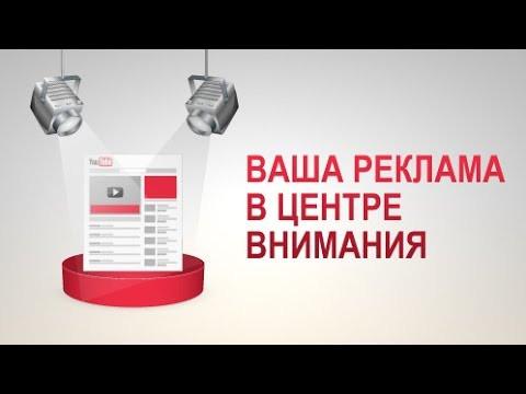 Реклама на ютубе в Шымкенте