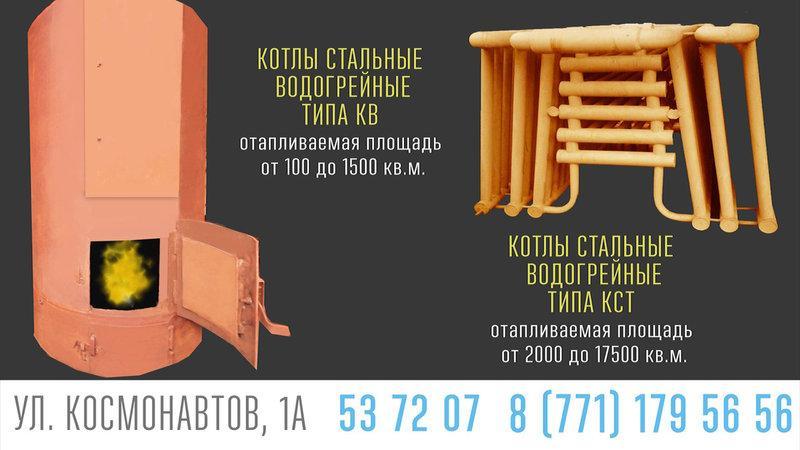 Котел стальной водогрейный КВ – 100
