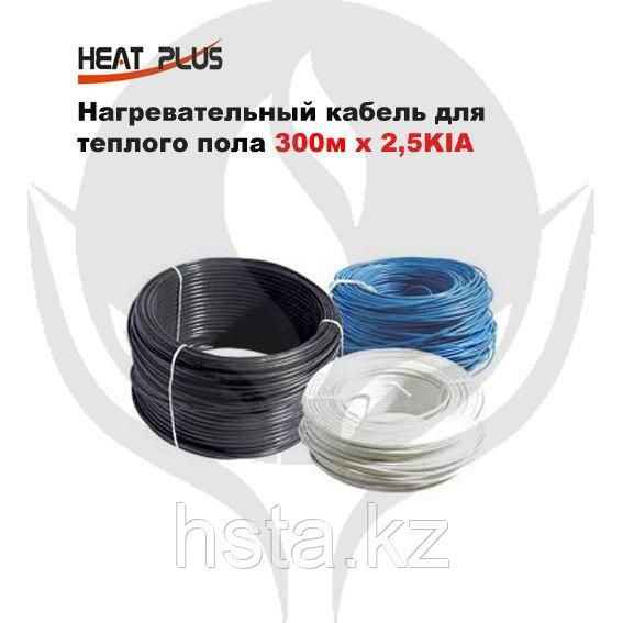Нагревательный кабель для теплого пола 300м х 2,5KIA