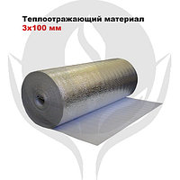 Теплоотражающий материал 3х100 мм