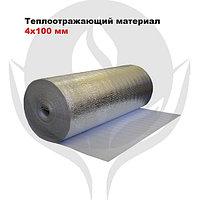Теплоотражающий материал 4х100 мм