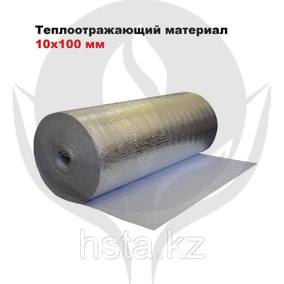 Теплоотражающий материал 10х100 мм