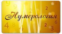 Нумерология 3 ступень