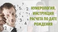 """""""Кармическая нумерология"""" консультация"""