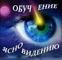 КУРС КОУЧИНГА - РАЗВИТИЕ ИНТУИЦИИ 1 ступень
