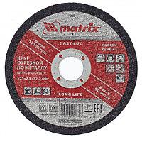 Круг отрезной по металлу, 125 х 2.5 х 22.2 мм Matrix