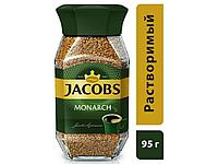 Кофе растворимый Jacobs Monarch, 95 гр, стеклянная банка