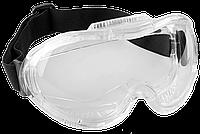 Очки защитные закрытого типа серия «ЭКСПЕРТ»