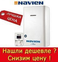Настенный газовый котел NAVIEN ACE-16K Навьен с дымоходом