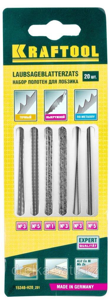 Набор полотен для лобз., двойной зуб: №3(4), №5(4), спиральн: №1(4), №3(4), по мет: №3(2), №5(2), 20шт.