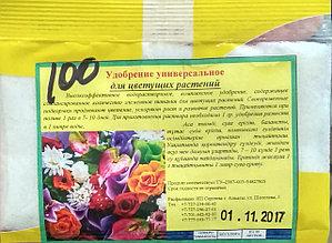 """Удобрение универсальное для цветущих растений """"Сады Семирамиды"""". 20гр."""