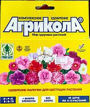 Агрикола. Комплексное удобрение-палочки для цветущих растений. 20 штук по 2г. Грин Бэлт.