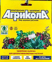 Агрикола. Комплексное удобрение-палочки для декоративно-цветущих. 20 штук по 2г. Грин Бэлт.