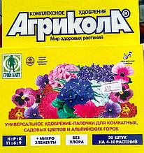 Агрикола. Комплексное удобрение-палочки для комнатных, садовых цветов. 20 штук по 2г. Грин Бэлт.