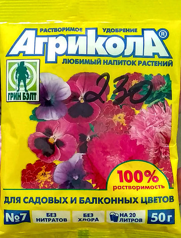 Агрикола. Растворимое удобрение для садовых и балконных цветов. 50г. Грин Бэлт., фото 2