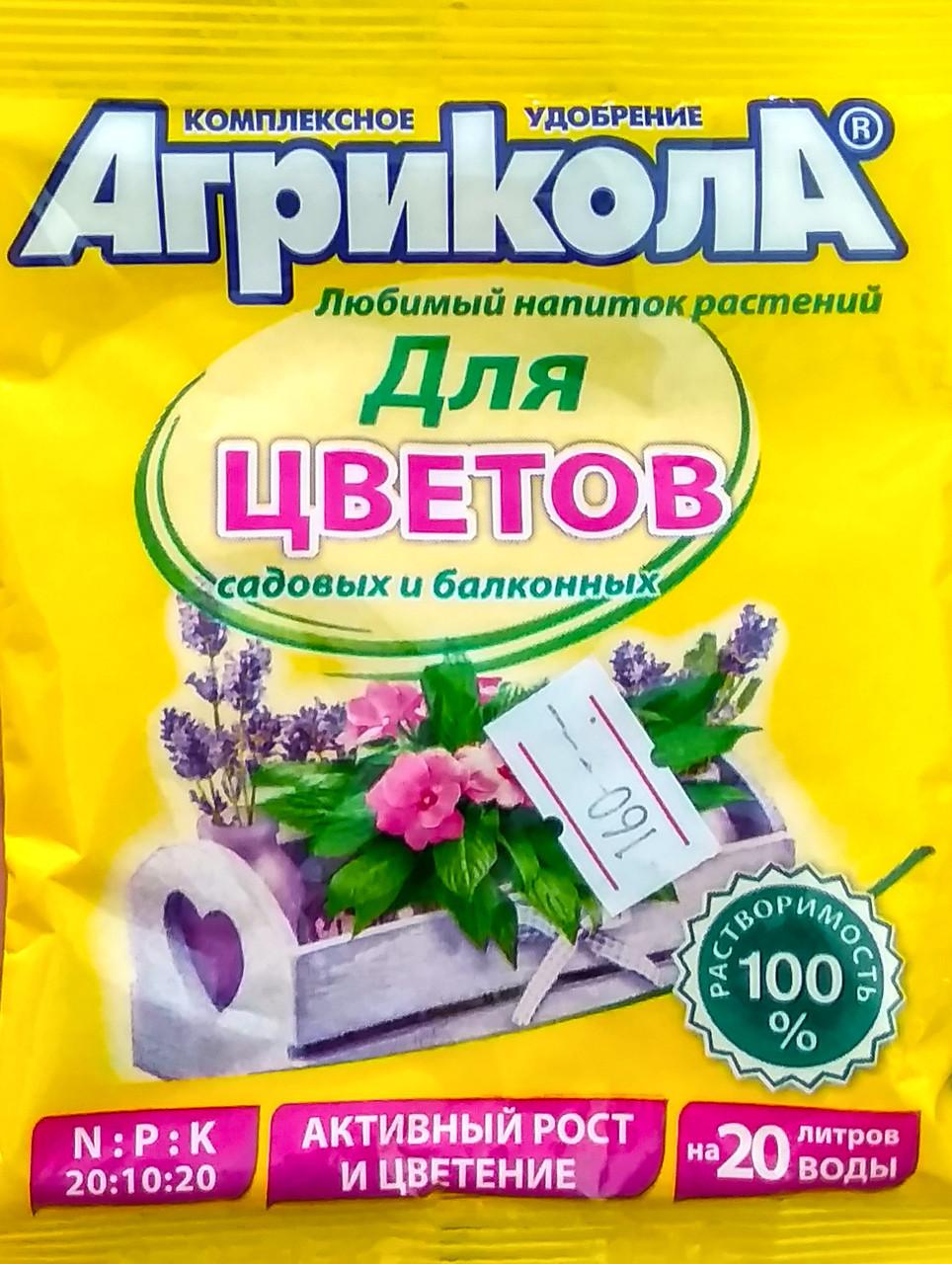 Агрикола. Комплексное удобрение для садовых и балконных цветов. 50г. Грин Бэлт.