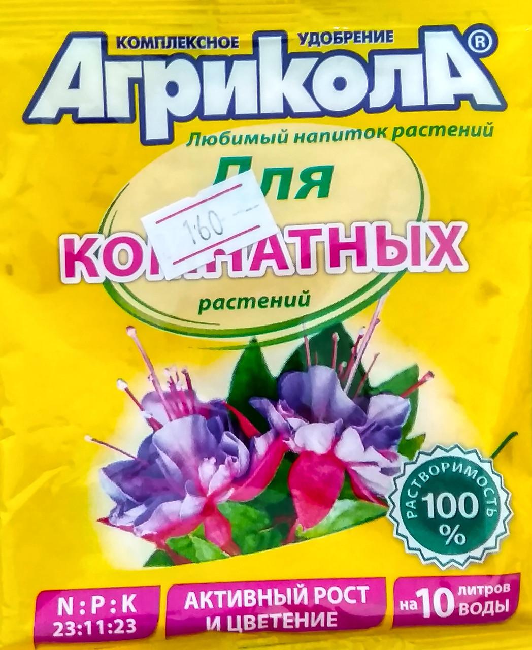 Агрикола. Комплексное удобрение для комнатных растений. 25г. Грин Бэлт.