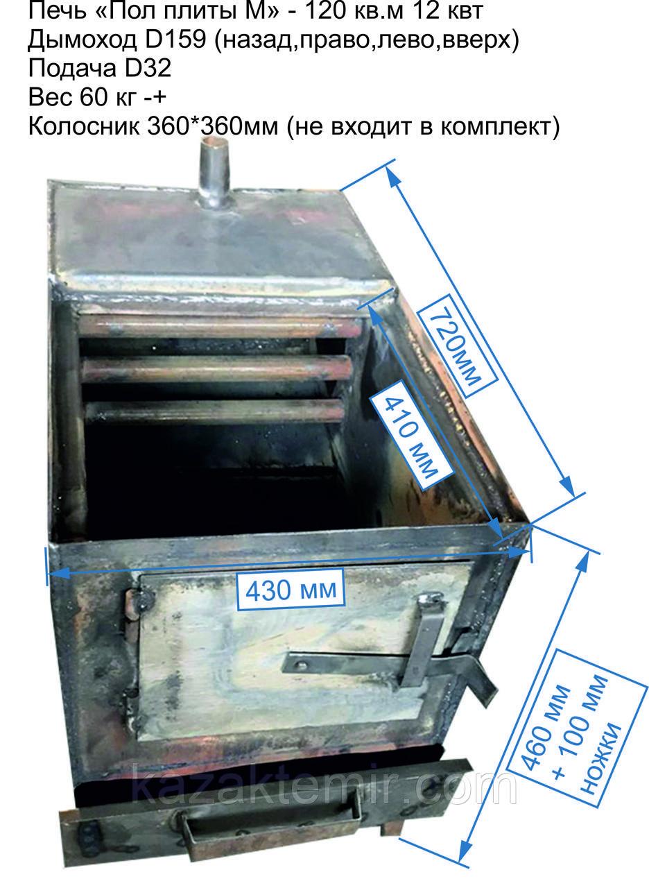 """Угольный котел печь """"Пол Плиты М"""" (41х41) под мал.плиту на 120 кв.м / 12 квт"""