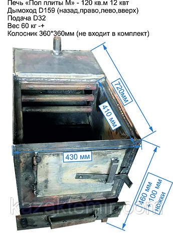 """Угольный котел печь """"Пол Плиты М"""" (41х41) под мал.плиту на 120 кв.м / 12 квт, фото 2"""
