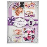 Семейная книга Свадебная книга 31 см × 22 см × 2 см