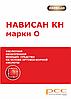 Кислотное моющее средство на основе ортофосфорной кислоты, СИП,  НАВИСАН КН-О