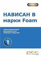 Высокощелочное пенное моющее средство НАВИСАН марки В Foam