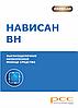 Высокощелочное моющее средство СИП, НАВИСАН марки ВН