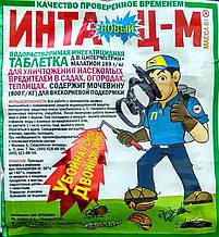 Инта-Ц-М – инсектицид против колорадского жука и листогрызущих гусениц. 8г.