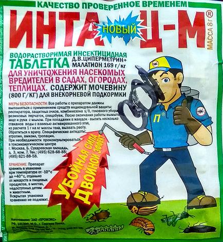 Инта-Ц-М – инсектицид против колорадского жука и листогрызущих гусениц. 8г., фото 2