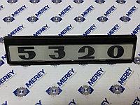 Надпись двери КамАЗ 5320 (табличка)