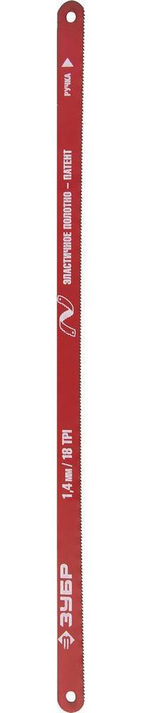 """Полотно ЗУБР """"МАСТЕР"""" для ножовки по металлу, эластичное, высокоуглеродистая сталь,18 TPI (шаг 1,4мм),300мм"""