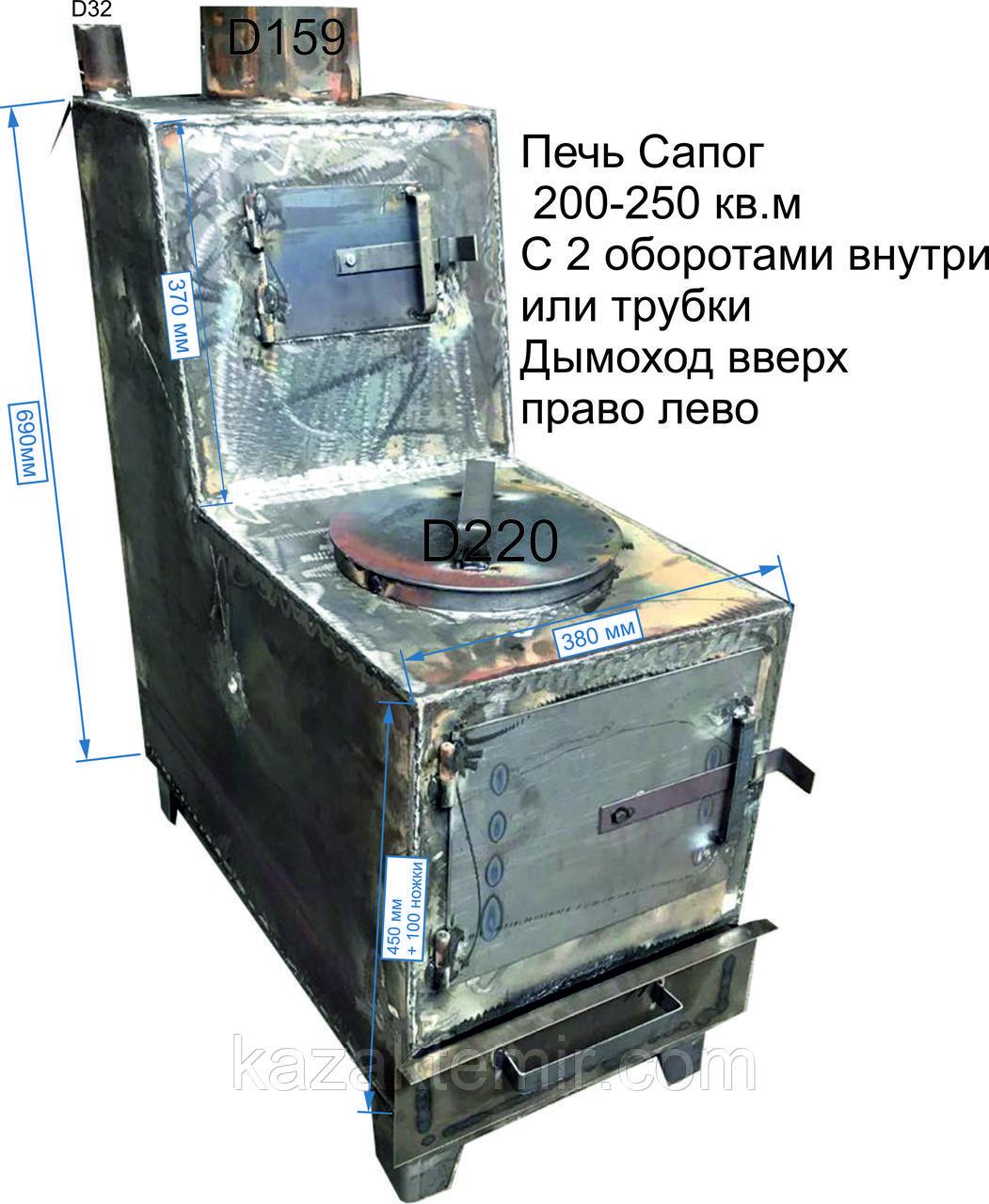 """Печь """"Сапог"""" 250 кв.м двумя оборотами внутри"""