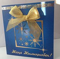 Изготовление новогодних открыток, печать, заказать новогодние открытки Астана, фото 1