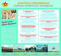 Стенд Военные вузы, фото 1