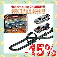 SALE!!! Предновогодние скидки на Автотреки Carrera!!!