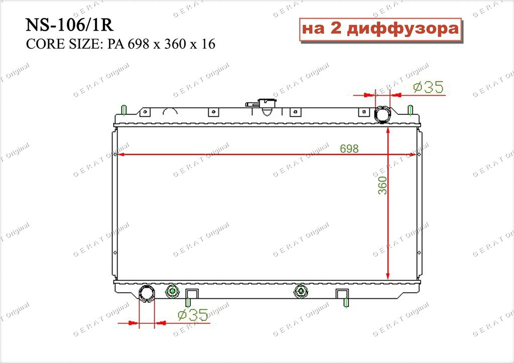 Радиатор основной TCR-0029/2R