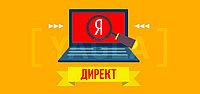 Контекстная реклама в Yandex в Темиртау