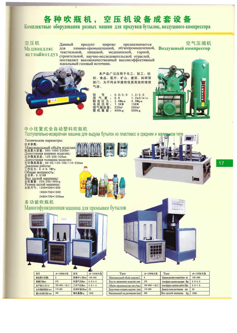 Полуавтоматическая линия выдува бутылок 5 л, 800бут/час