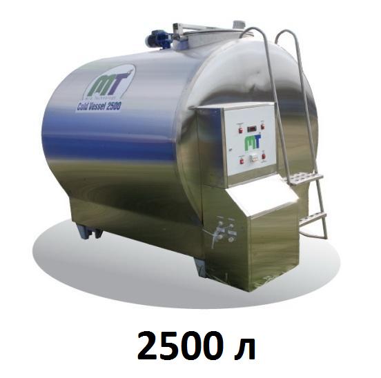 Охладитель молока закрытого типа Cold Vessel 2500 л