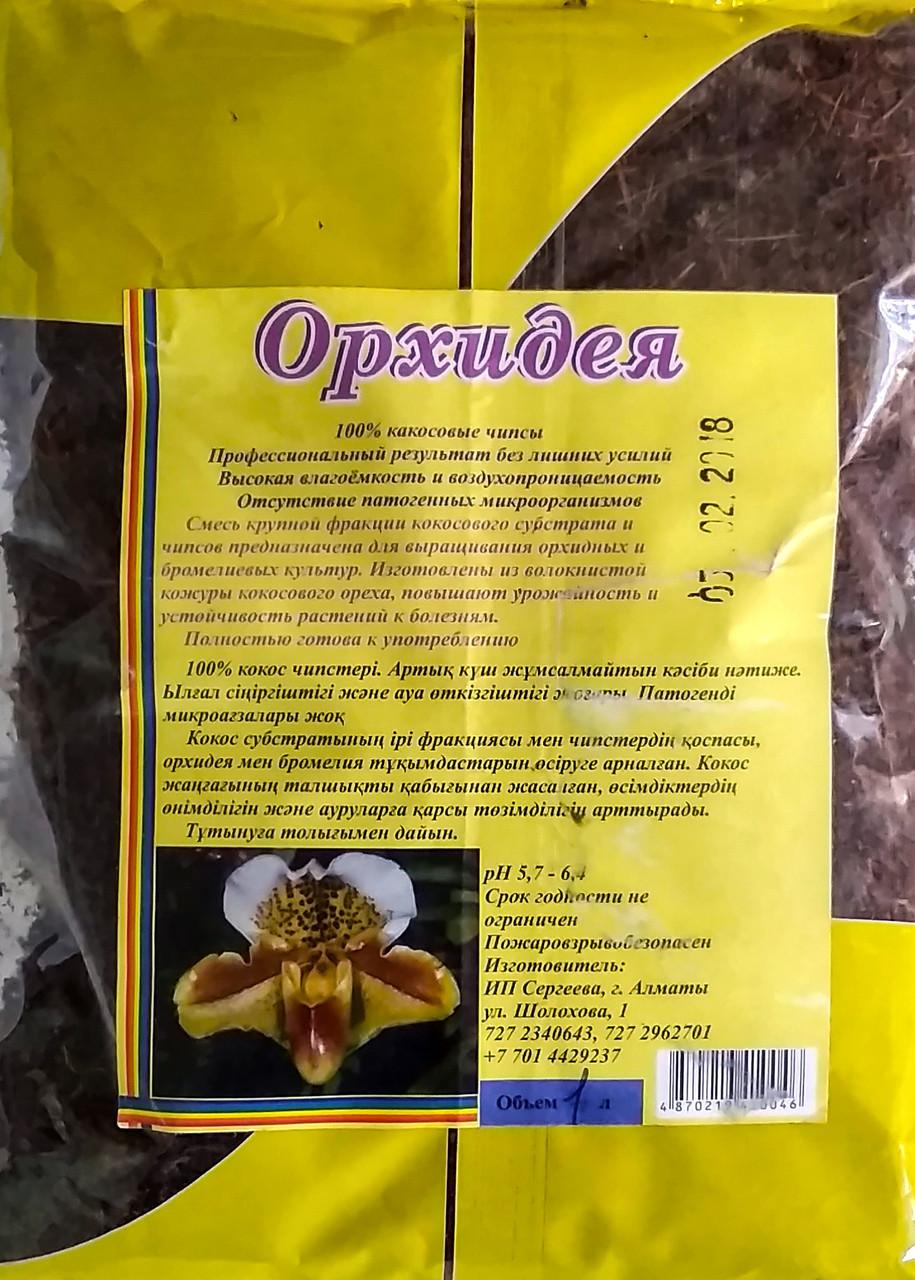 Кокосовые чипсы для орхидей. 1л.