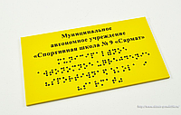Тактильные таблички, фото 1
