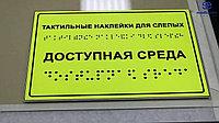 Изготовление тактильных табличек, фото 1