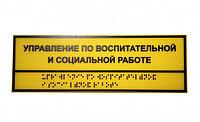 Наклейки для слепых, фото 1