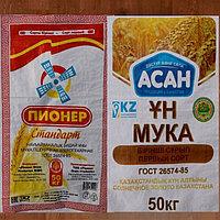Мешок полипропиленовый 57х110 см. (с логотипом)